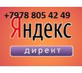 реклама в интернете - Реклама, дизайн, web, seo в Симферополе