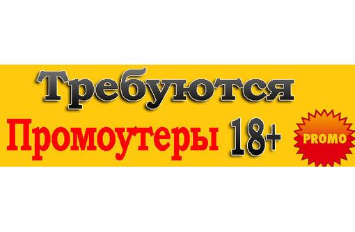 Требуются промоутеры 18+ гибкий график, фото — «Реклама Севастополя»
