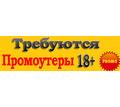 Требуются промоутеры 18+ гибкий график - Другие сферы деятельности в Севастополе