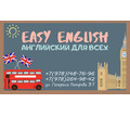 Курсы английского языка «Easy English» - Языковые школы в Керчи