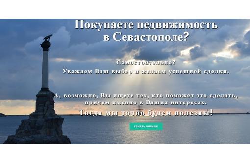 Планируете покупать недвижимость в Севастополе?, фото — «Реклама Севастополя»