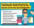 Оценка качества обслуживания (тайный покупатель) в Севастополе, фото — «Реклама Севастополя»