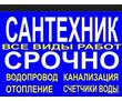 Сантехник в любое время, качественно и быстро., фото — «Реклама Севастополя»