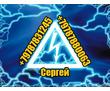 Электромонтажные ,быстро,качественно,недорого!, фото — «Реклама Севастополя»