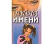 Тайна имени.   -  Д.и А. Зима, фото — «Реклама Бахчисарая»