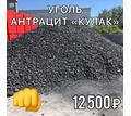 Уголь антрацит кулак с бесплатной доставкой Севастополь - Твердое топливо в Севастополе