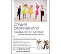 Студия спортивных бальных танцев объявляет новый набор для детей от 4 лет! - Танцевальные студии в Крыму