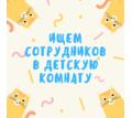 требуются аниматоры в детскую комнату - Культура, искусство, музыка в Севастополе
