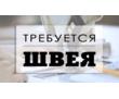 Требуется швея, можно на подработку, фото — «Реклама Севастополя»