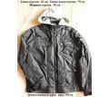 Куртки для подростка, рост от 140 до 155 - Товары для школьников в Симферополе