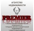 Требуются люди без опыта работы,всему научим - Недвижимость, риэлторы в Севастополе