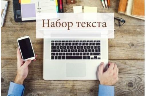 Набор текста профессионально, фото — «Реклама Севастополя»