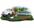 Частный сектор прочистка канализации., фото — «Реклама Севастополя»