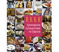 Thumb_big_elle--kulinarnoe-puteshestvie-po-evrope_31779_
