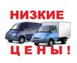 Пеpевозки недорогo! БЕЗ ПОСРЕДНИКОВ (есть гpузчики), фото — «Реклама Керчи»