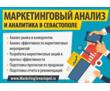 Маркетинговая аналитика (маркетинговый анализ) в Севастополе, фото — «Реклама Севастополя»