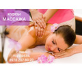 6 причин записаться к нам на курсы массажа - Курсы учебные в Керчи
