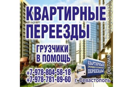 Квартирные переезды, грузчики в Севастополе - ответственно, качественно, доступно!, фото — «Реклама Севастополя»