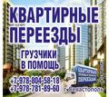Квартирные переезды, грузчики в Севастополе - ответственно, качественно, доступно! - Грузовые перевозки в Севастополе