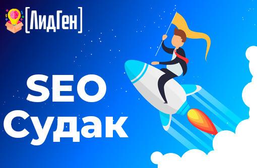 🚀 SEO продвижение сайтов в Судаке 🔍, фото — «Реклама Судака»