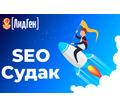 🚀 SEO продвижение сайтов в Судаке 🔍 - Реклама, дизайн, web, seo в Судаке
