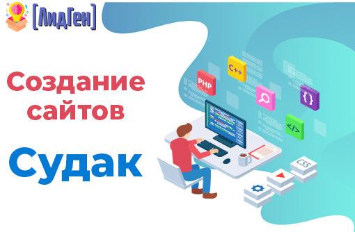 💻 Разработка сайтов в Судаке 📱, фото — «Реклама Судака»