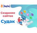 💻 Разработка сайтов в Судаке 📱 - Реклама, дизайн, web, seo в Судаке