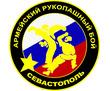 Армейский рукопашный бой и самооборона для детей и взрослых, фото — «Реклама Севастополя»