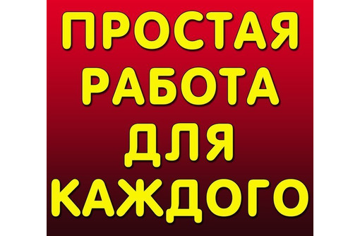 Работа на дому, помощник менеджера (город любой), фото — «Реклама Белогорска»