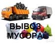 Вывоз мусора, хлама, грунта. Быстро и качественно. Керчь, фото — «Реклама Керчи»