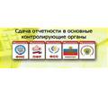 Сдача отчетности - Бухгалтерские услуги в Севастополе