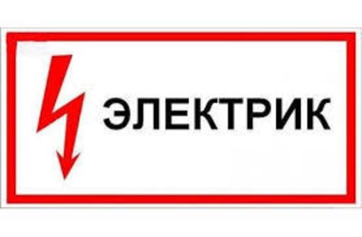 Опытный электрик выполнит электромонтаж в новострое, квартире, доме. в Севастополе, фото — «Реклама Севастополя»