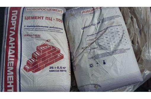 Цемент М500 М400 Стройматериалы без пере плат.Быстрая доставка., фото — «Реклама Севастополя»