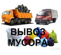 Вывоз строительного мусора, хлама, грунта. Демонтажные работы. Быстро и качественно!!! - Грузовые перевозки в Крыму