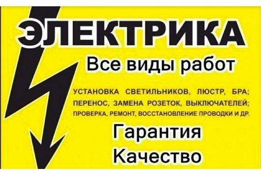 Электрик- электромонтажник, фото — «Реклама Феодосии»