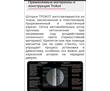 Съемная автотонировка нового поколения, фото — «Реклама Севастополя»