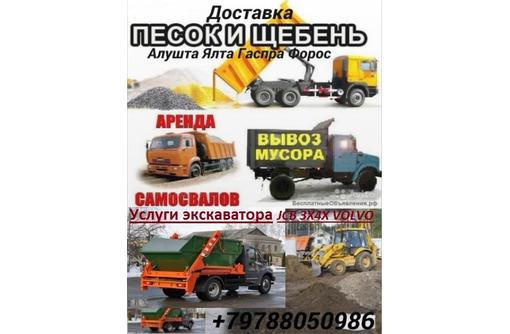 Вывоз грунта и строительного мусора услуги спецтехники самосвал, фото — «Реклама Алушты»