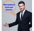 Обучение иностранным языкам по скайпу результативно и не дорого! - Языковые школы в Севастополе