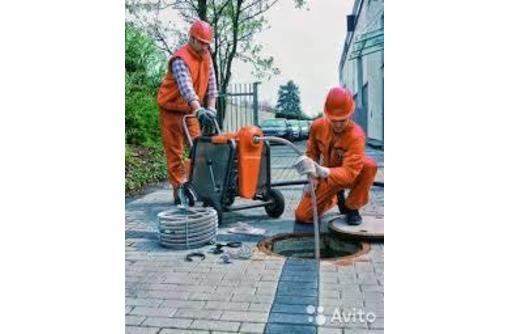 Пробивка засоров. Прочистка канализации. Сантехник., фото — «Реклама Судака»