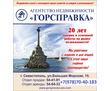 Риэлтор в Севастополе, эксперт по недвижимости Юлия Лебедева, фото — «Реклама Севастополя»