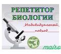 Thumb_big_repetitor-po-biologii-7yq900xf