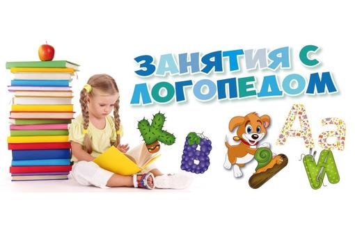 Коррекционные занятия логопеда для детей и взрослых Севастополь ...