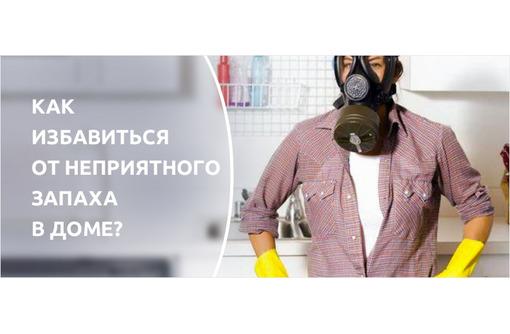Устранение неприятного запаха (не маскировка) в квартире и любом другом помещении! Жмите!, фото — «Реклама Севастополя»