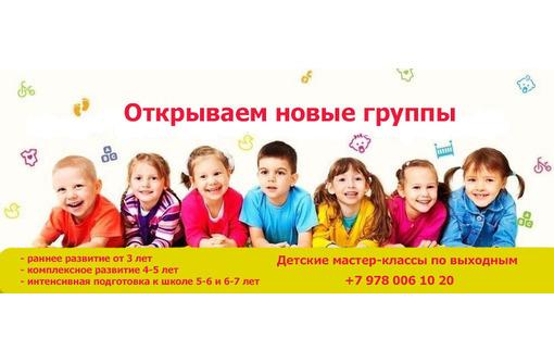 Открываем набор в новые группы: раннее развитие,подготовка к школе, фото — «Реклама Севастополя»