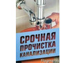 Прочистка канализации Севастополь. Пробивка засоров труб Севастополь., фото — «Реклама Севастополя»