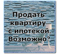 Thumb_big_proday_kvartiru_ipoteka_nedvizimost_sevastopol