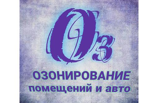Уничтожение трупного запаха в Приморском. Дезинфекция квартиры после трупа (смерти). Жмите!, фото — «Реклама Приморского»