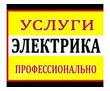 Электрик 220/380 Севастополь., фото — «Реклама Севастополя»