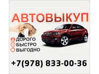 АВТОВЫКУП !!! Любой марки и любого года выпуска в Севастополе – быстро и дорого! - Автовыкуп в Севастополе