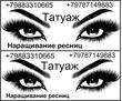 Наращивание ресниц Севастополь, фото — «Реклама Севастополя»